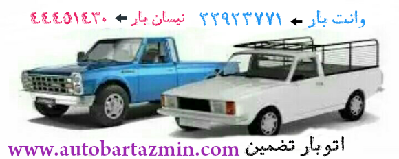 نیسان بار با باربری تهران و اتوبار تهران