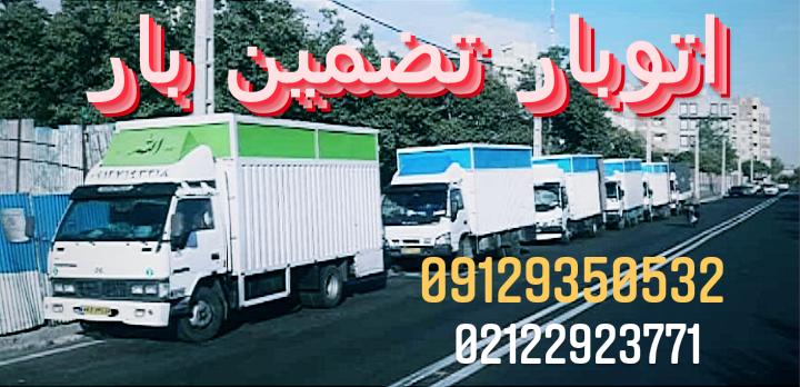 باربری تهران با خاور و کامیونت مسقف